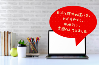 日本が息苦しい理由5つ、海外との違いを徹底比較