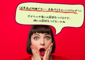 英語の冠詞をわかりやすく説明