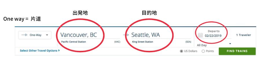 【アムトラック徹底解説】列車でバンクーバーからシアトルへいく方法