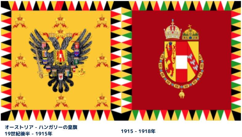 オーストリア 国章