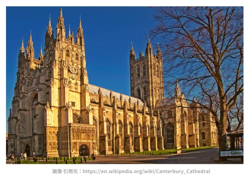 イングランド国教会の総本山 カンタベリー大聖堂