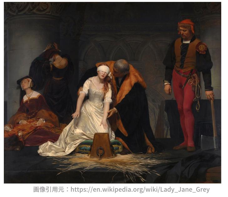 ジェーングレイは、何故処刑されたのか