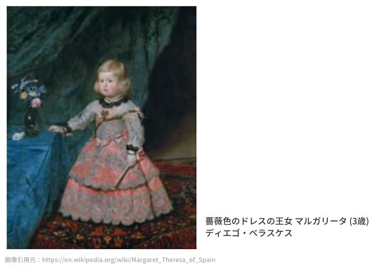 薔薇色のドレスの王女