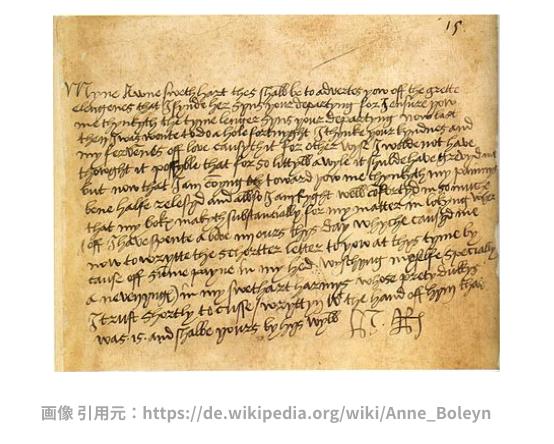 ヘンリー8世からアンブーリン宛の手書き書簡