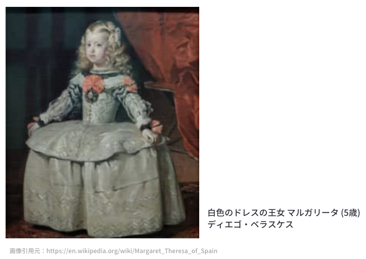 白いドレスの王女 マルガリータ