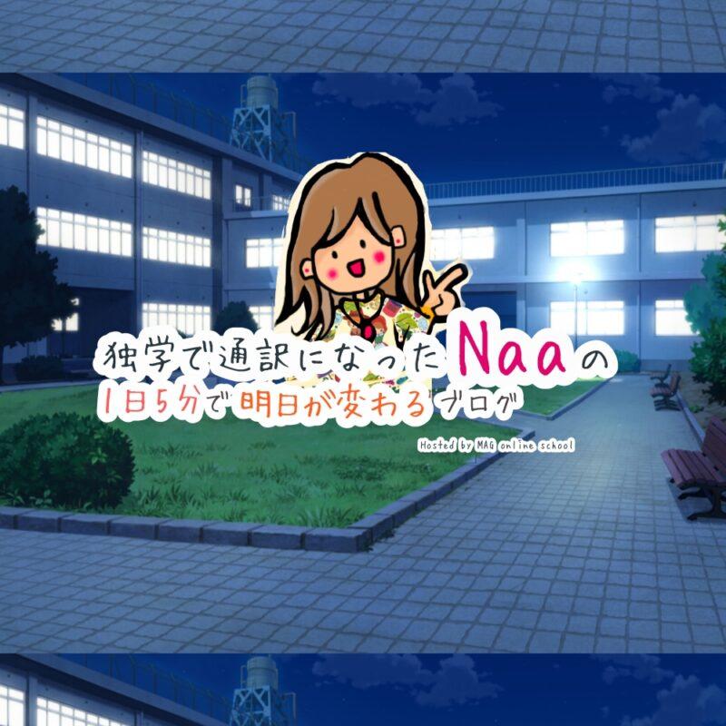独学で通訳になったNaaの1日5分で明日が変わるブログ