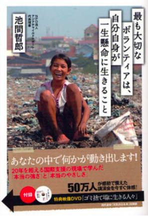 日本が生きづらいと思う人へ伝えたいこと