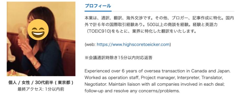 翻訳 仕事 見つけ方 クラウドワークス 例