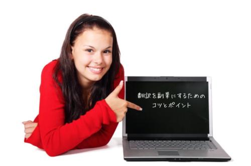 翻訳 副業 見つけ方