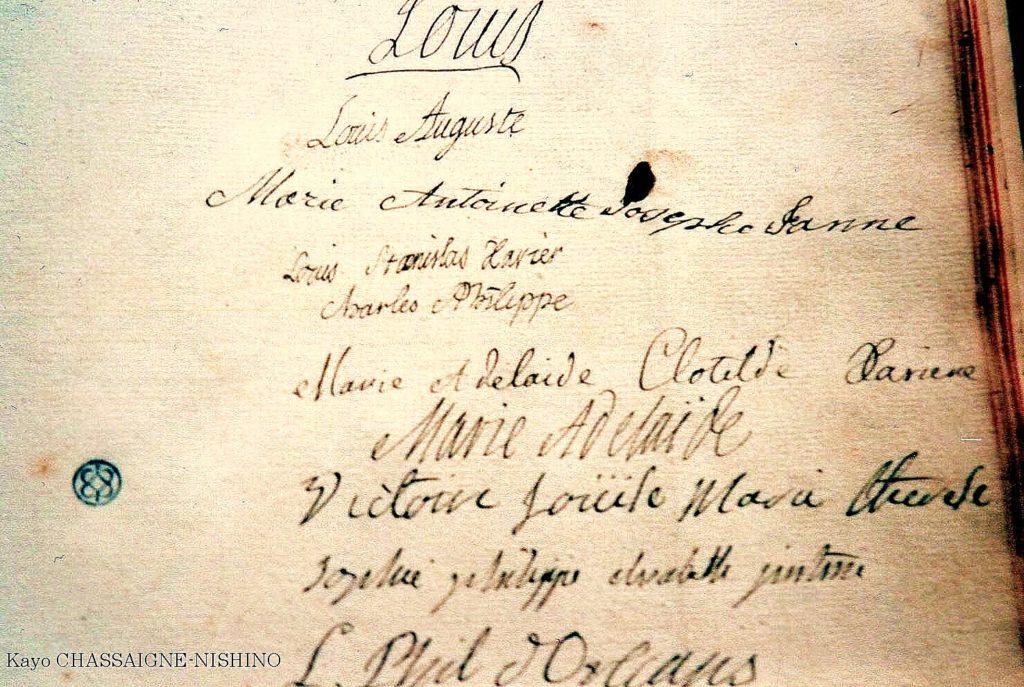 マリーアントワネットの結婚署名