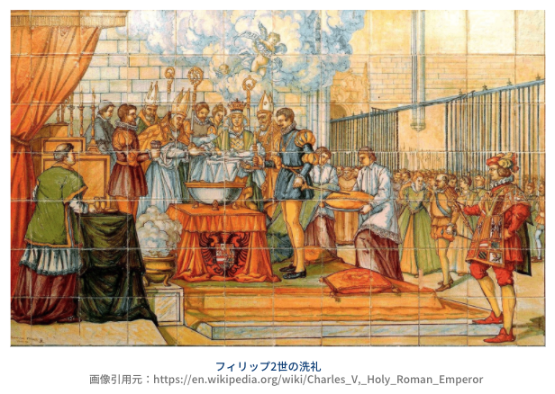 洗礼を受けるフェリペ2世