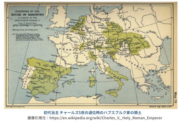 チャールズ5世の退位時のハプスブルク家の領土
