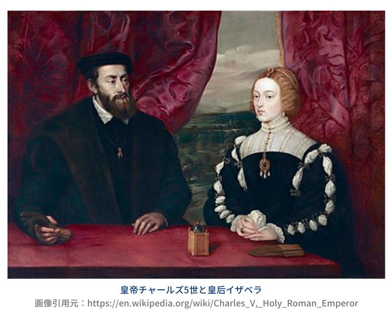 )フェリペ2世の父母 (カルロスとイザベラ)