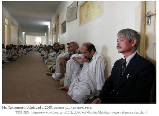 【中村哲さん海外報道まとめ】アフガニスタンに水を運んだ日本人医師が殺された