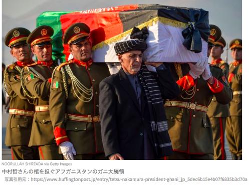中村哲さん海外報道まとめ アフガニスタンに水を運んだ日本人医師が殺された