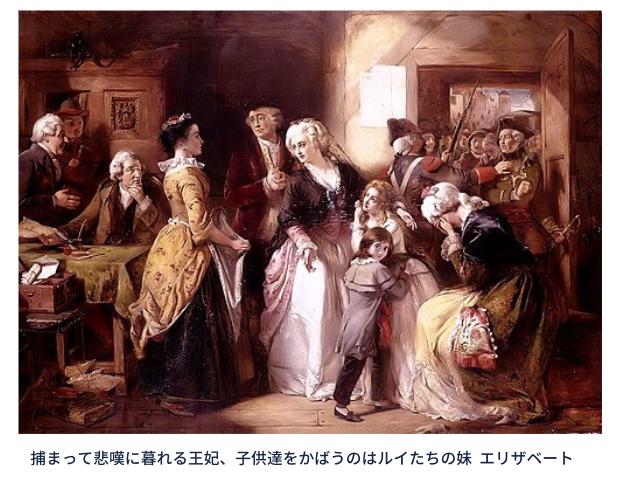 捕まって悲嘆に暮れる王妃 マリー・アントワネット