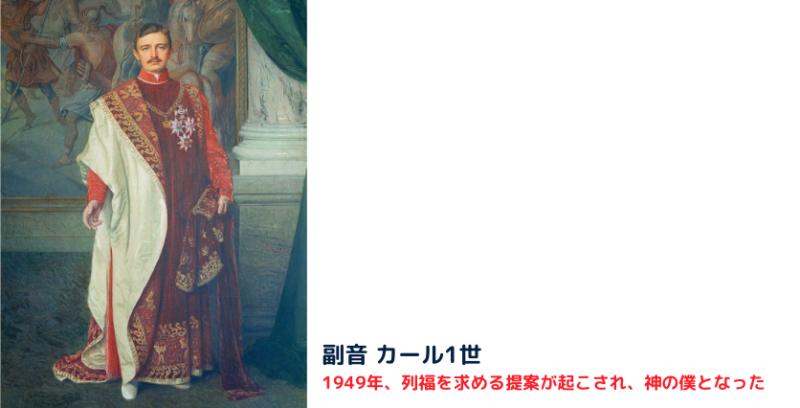 福者 カール1世