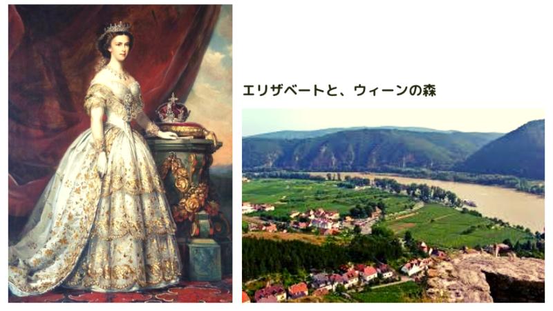 エリザベート (Elizabeth)