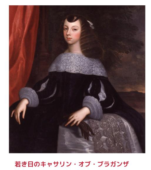 キャサリン・オブ・ブラガンザ