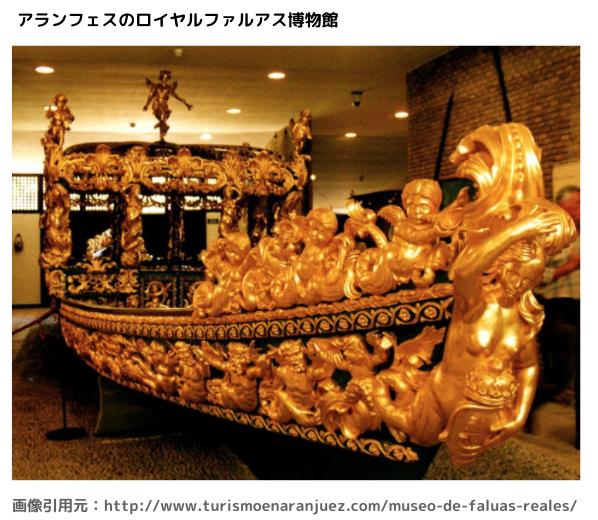 Museo de las Falúas Reales