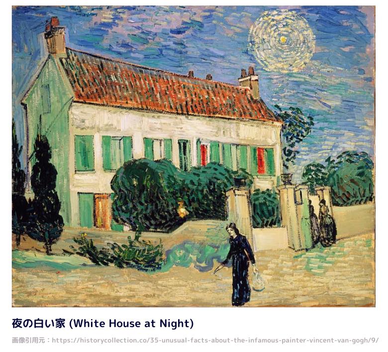 夜の白い家 (White House at Night)