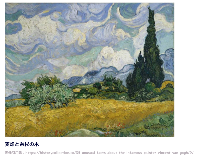 Wheat Field with Cypresses. Metropolitan Museum of Art.