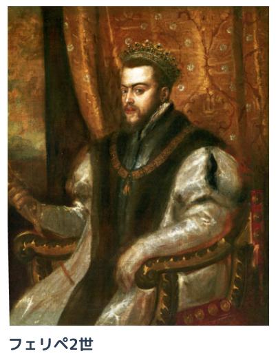 Felipe_II