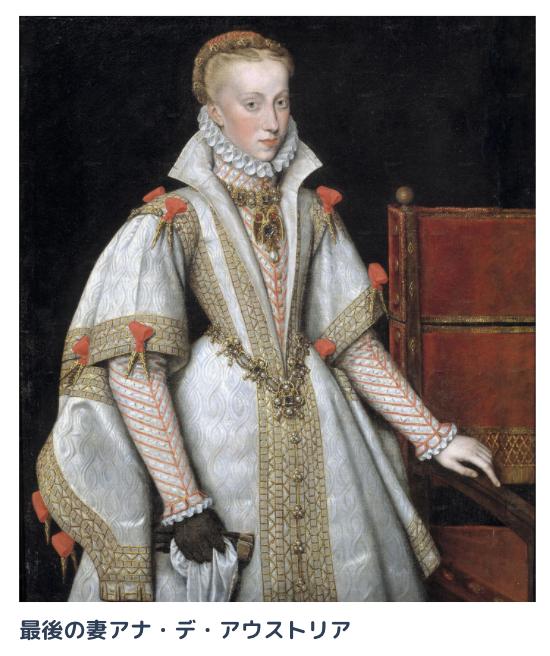フェリペ2世の最後の妻 アナ
