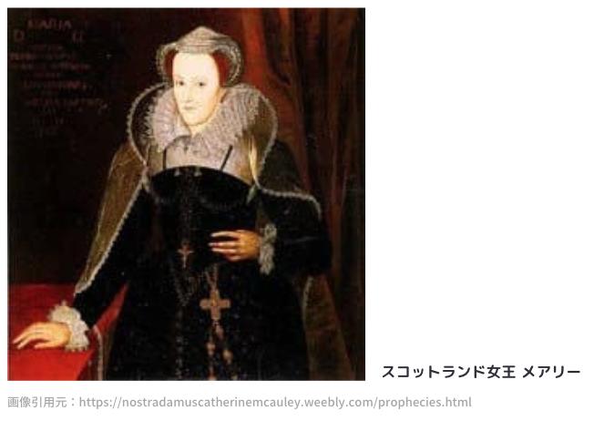 スコットランド女王メアリー