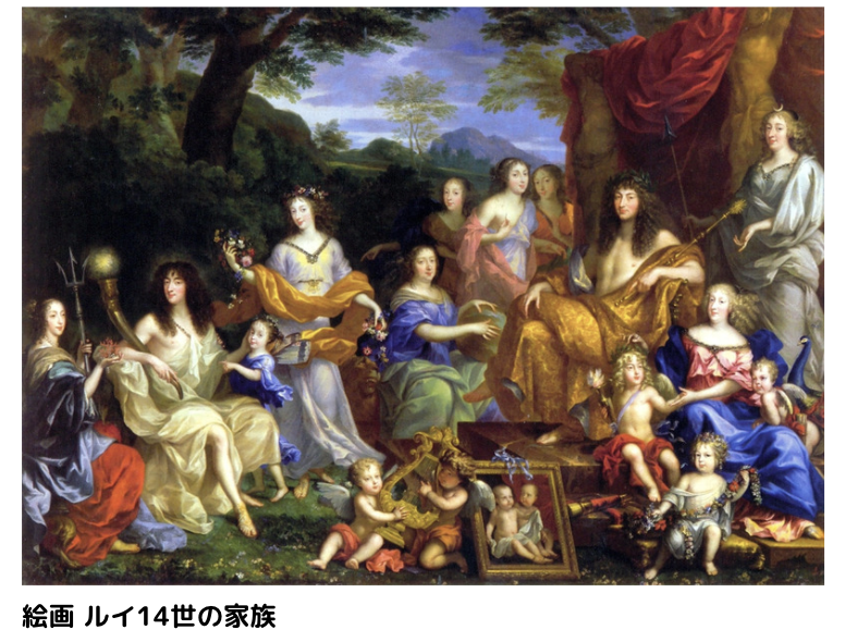ルイ14世の家族