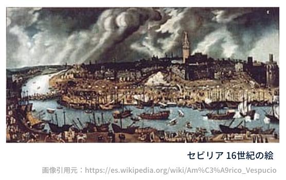 Amerigo Vespucci Seville