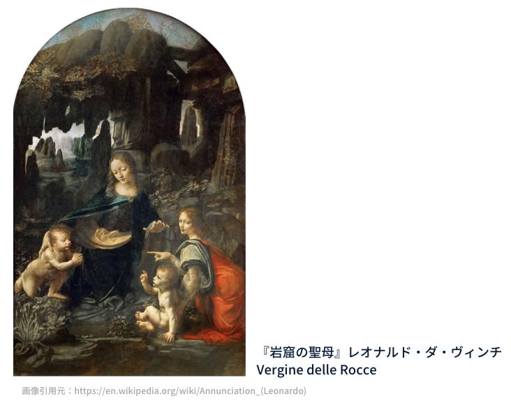岩窟の聖母 (がんくつのせいぼ)