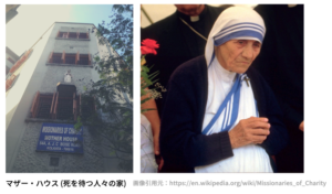 Missionaries of Charity (mother-teresa)