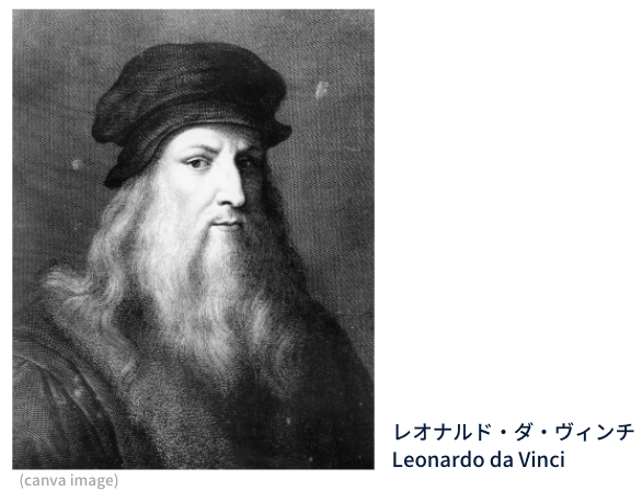 レオナルド・ダ・ヴィンチ