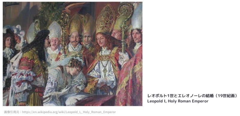 レオポルト1世とエレオノーレの結婚(19世紀画)