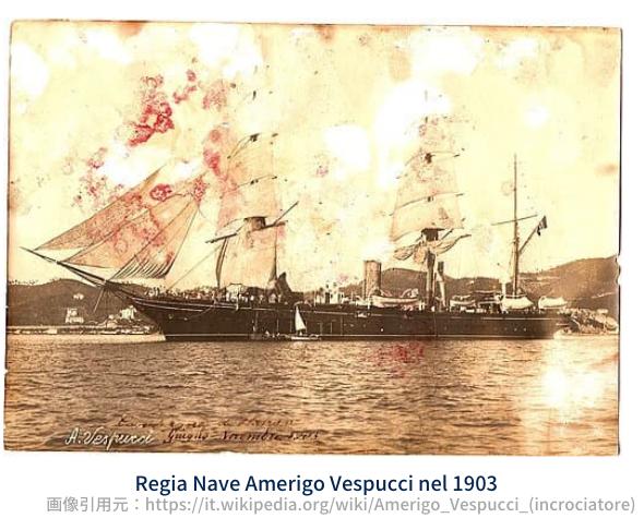 Amerigo Vespucci (incrociatore)
