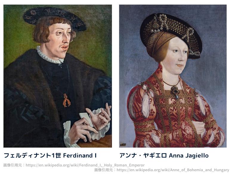 フェルディナント1世 と アンナ・ヤギエロ