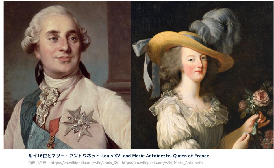 世 ルイ 16 ルイ16世ってどんな人?フランス革命に翻弄された王【歴代の王編】