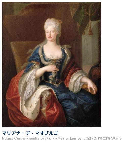 マリアナ (カルロス2世の妻)