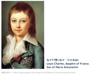 ルイ17世 (ルイ・シャルル)