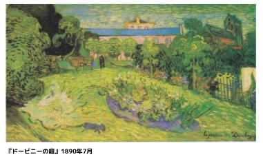 『ドービニーの庭』1890年7月、