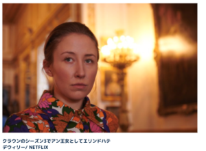 ザ・クラウン (アン王女)