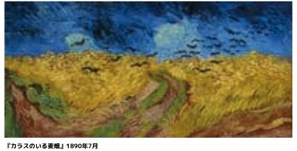 『カラスのいる麦畑』1890年7月