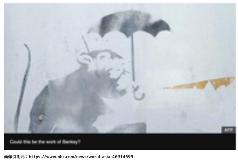 日本にあるバンクシーのストリートアート