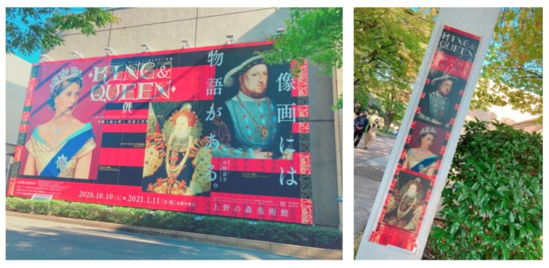上野の森美術館 (キング$クイーン展をもっと楽しむための記事MAP)