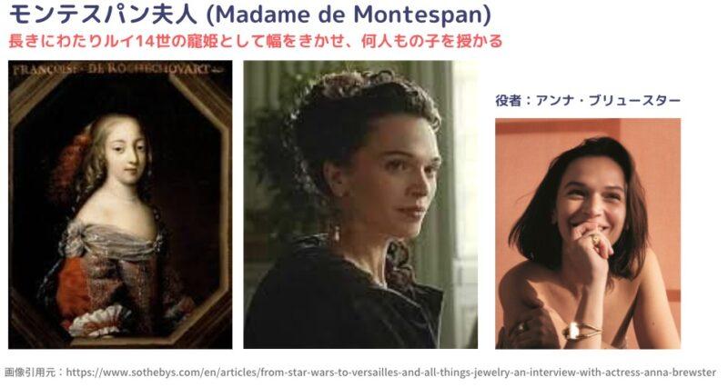 ベルサイユのモンテスパン夫人 アンナ・ブリュース