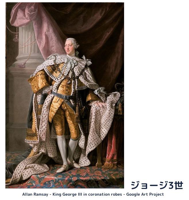 ジョージ3世