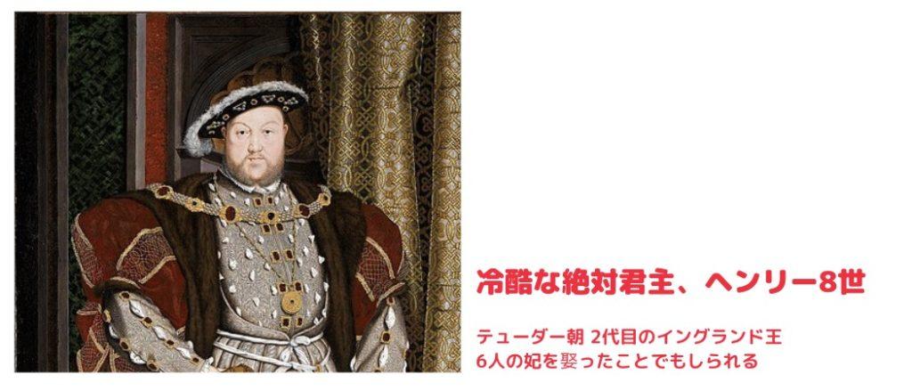 ヘンリー8世の記事まとめ