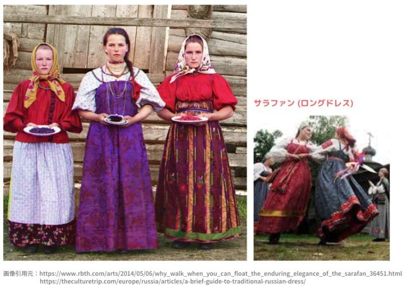 ロシアのサラファン (ロングドレス)
