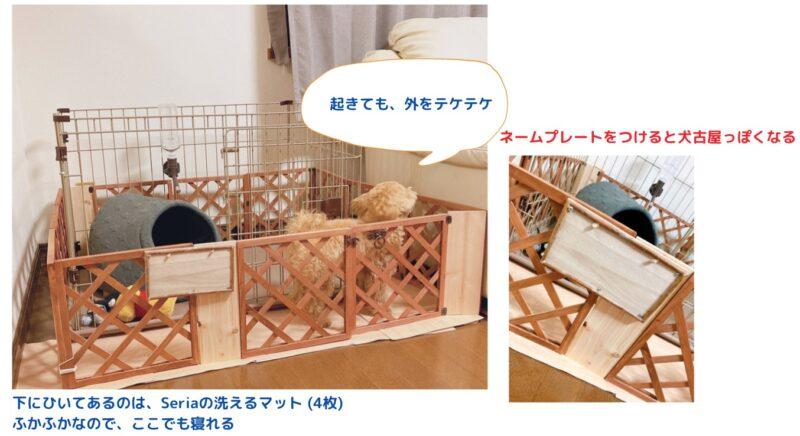 犬 サークル 手作り (作り方 DIY)